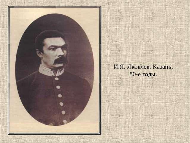И.Я. Яковлев. Казань, 80-е годы.