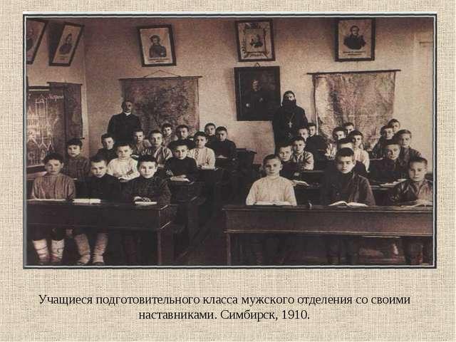Учащиеся подготовительного класса мужского отделения со своими наставниками....