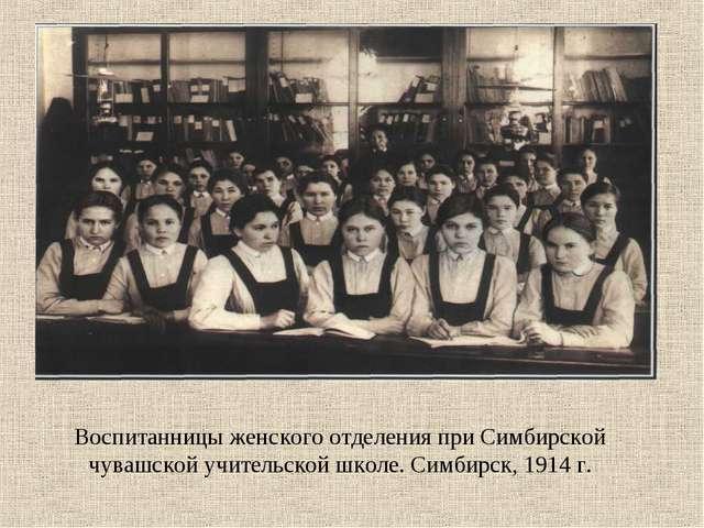 Воспитанницы женского отделения при Симбирской чувашской учительской школе. С...