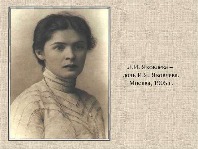 Л.И. Яковлева – дочь И.Я. Яковлева. Москва, 1905 г.