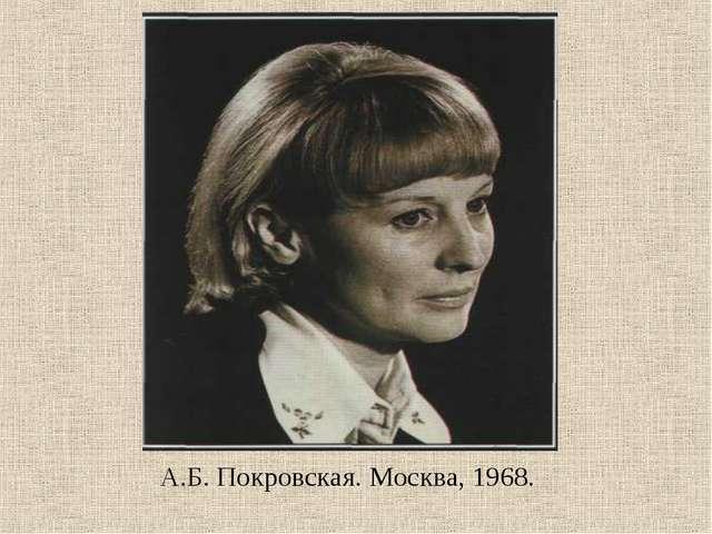А.Б. Покровская. Москва, 1968.