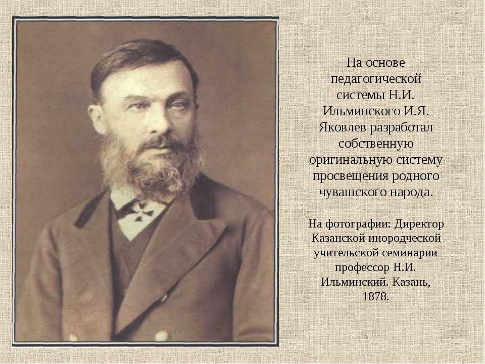 На основе педагогической системы Н.И. Ильминского И.Я. Яковлев разработал соб...