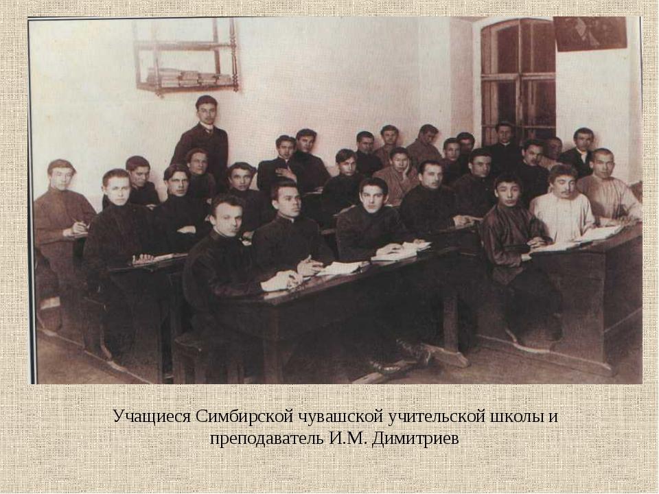 Учащиеся Симбирской чувашской учительской школы и преподаватель И.М. Димитриев
