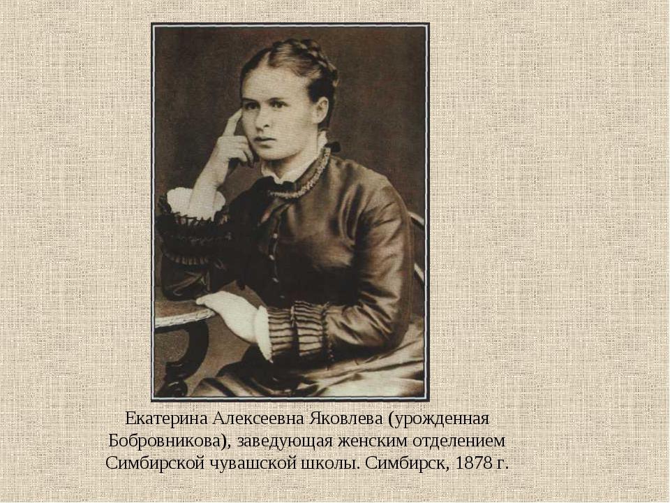 Екатерина Алексеевна Яковлева (урожденная Бобровникова), заведующая женским о...
