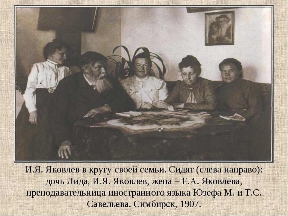 И.Я. Яковлев в кругу своей семьи. Сидят (слева направо): дочь Лида, И.Я. Яков...
