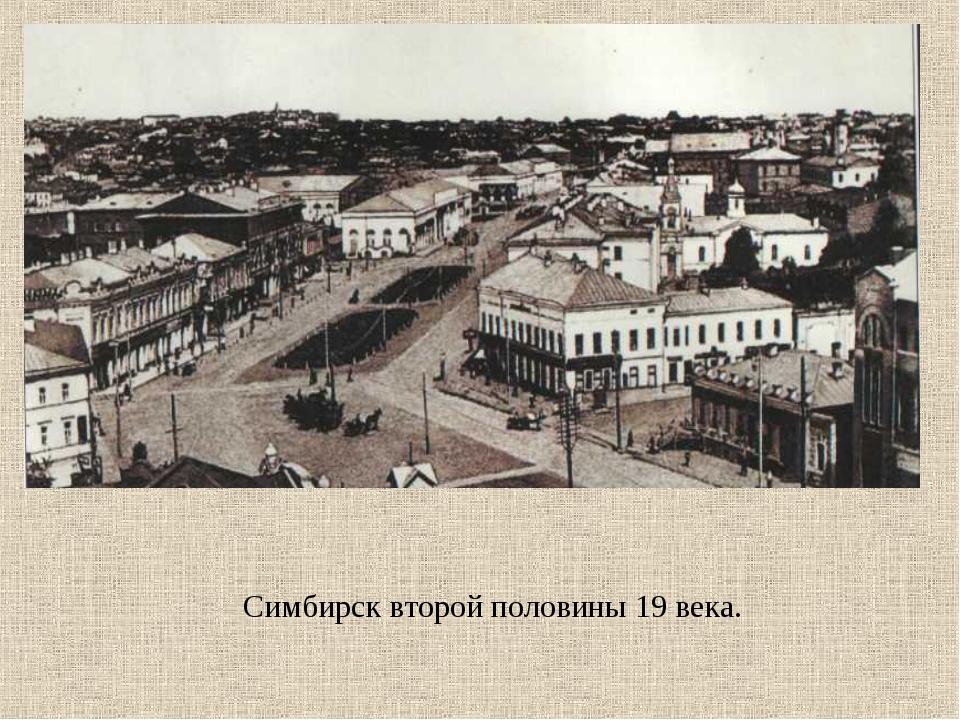 Симбирск второй половины 19 века.