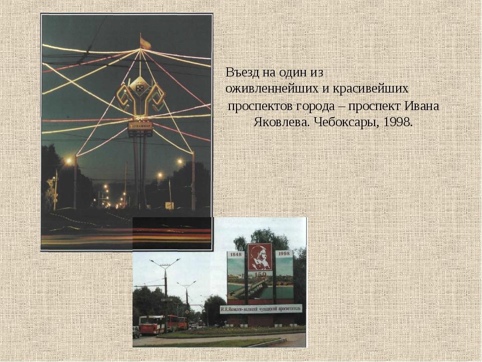 проспектов города – проспект Ивана Яковлева. Чебоксары, 1998. Въезд на один и...