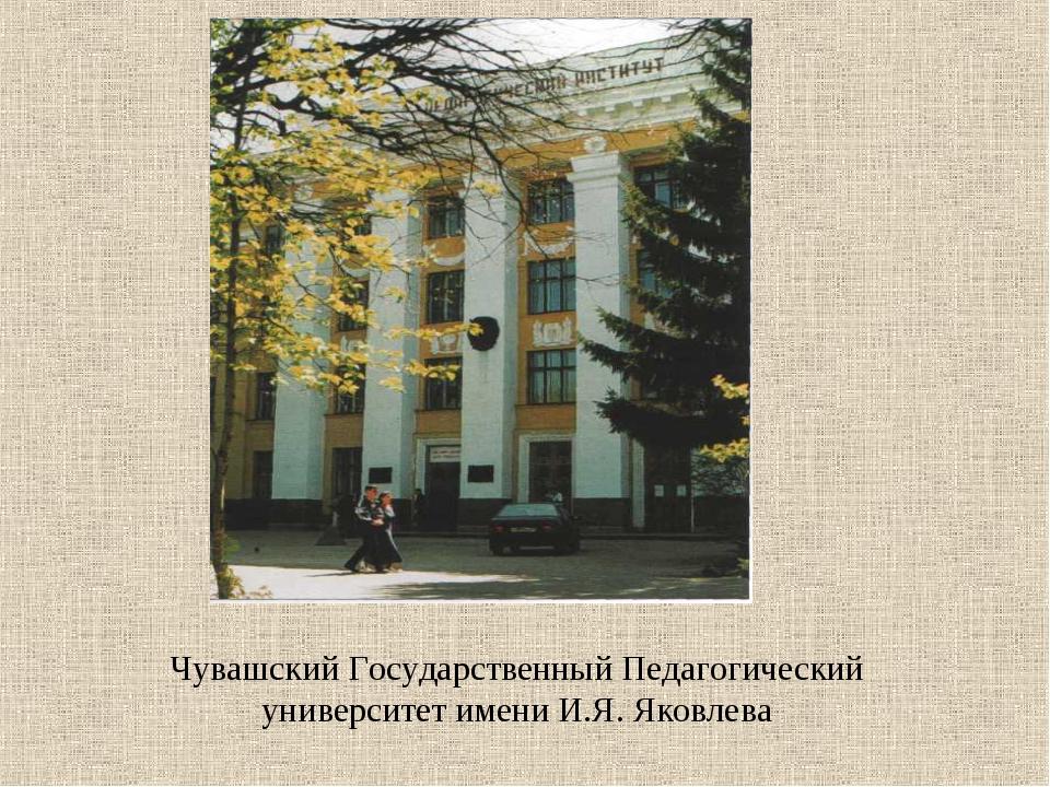 Чувашский Государственный Педагогический университет имени И.Я. Яковлева