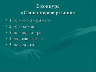 2 конкурс «Слова-перевертыши» 1. ос – зо – о – ры – по 2. го - -та – зи 3. зо