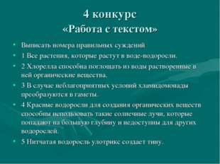 4 конкурс «Работа с текстом» Выписать номера правильных суждений 1 Все растен
