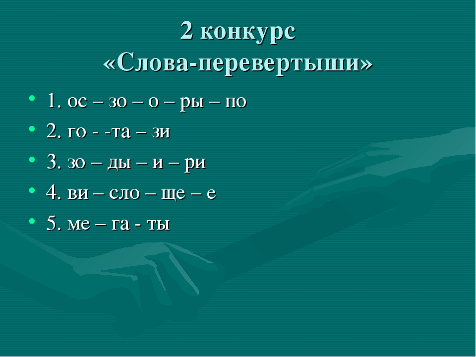 2 конкурс «Слова-перевертыши» 1. ос – зо – о – ры – по 2. го - -та – зи 3. зо...