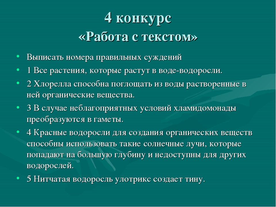 4 конкурс «Работа с текстом» Выписать номера правильных суждений 1 Все растен...
