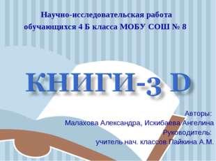 Научно-исследовательская работа обучающихся 4 Б класса МОБУ СОШ № 8 Авторы: М