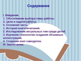 I. Введение. 1. Обоснование выбора темы работы. 2. Цели и задачи работы. II.