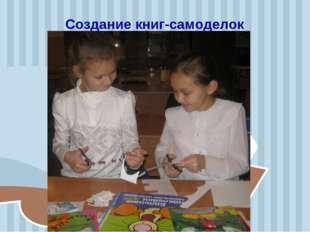 Создание книг-самоделок