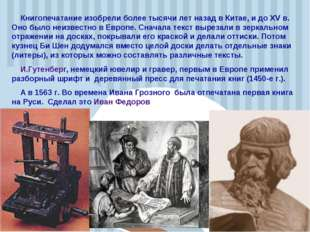 Книгопечатание изобрели более тысячи лет назад в Китае, и до ХV в. Оно было