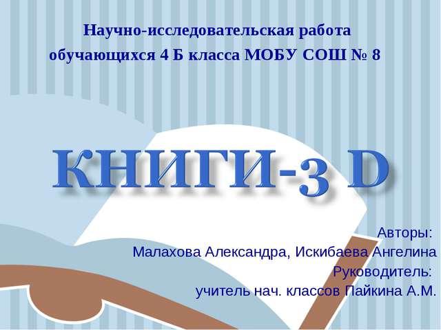 Научно-исследовательская работа обучающихся 4 Б класса МОБУ СОШ № 8 Авторы: М...