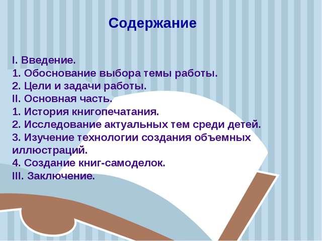 I. Введение. 1. Обоснование выбора темы работы. 2. Цели и задачи работы. II....