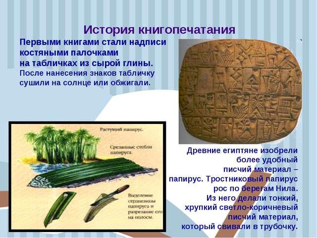 История книгопечатания Первыми книгами стали надписи костяными палочками на...