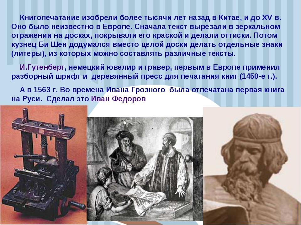 Книгопечатание изобрели более тысячи лет назад в Китае, и до ХV в. Оно было...