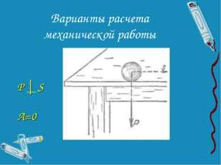 Варианты расчета механической работы P │ S A=0