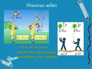 Решение задач 3. Чем отличается работа при перемещении мяча вверх и при паден
