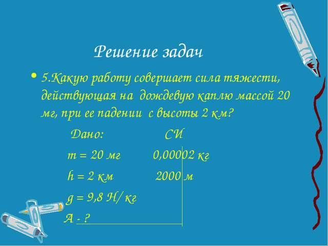 Решение задач 5.Какую работу совершает сила тяжести, действующая на дождевую...