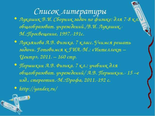 Список литературы Лукашик В.И. Сборник задач по физике: для 7-8 кл. общеобраз...