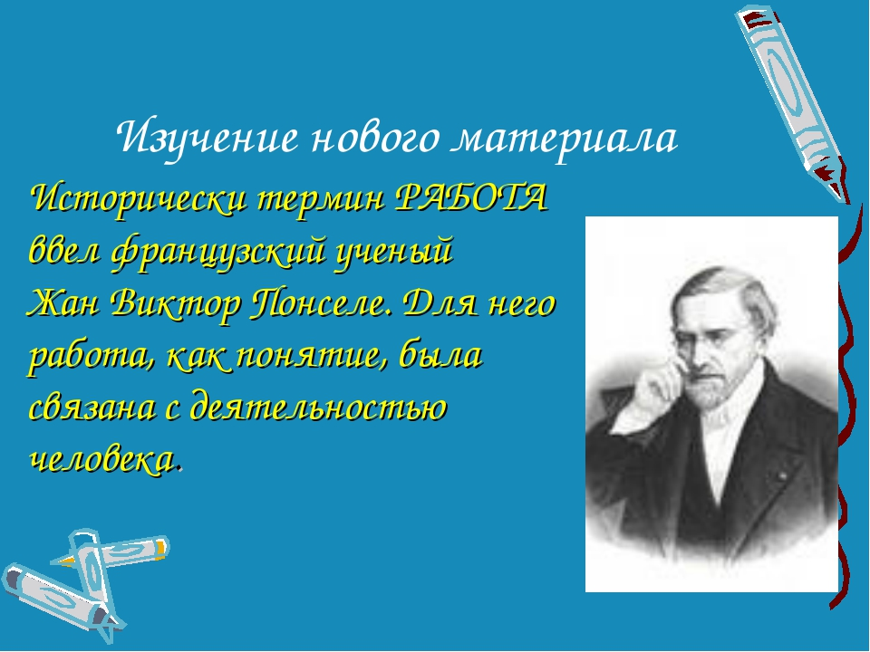 Изучение нового материала Исторически термин РАБОТА ввел французский ученый Ж...