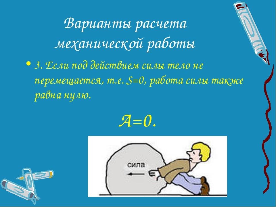 Варианты расчета механической работы 3. Если под действием силы тело не перем...