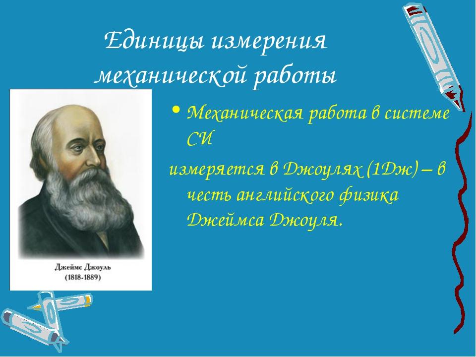 Единицы измерения механической работы Механическая работа в системе СИ измеря...