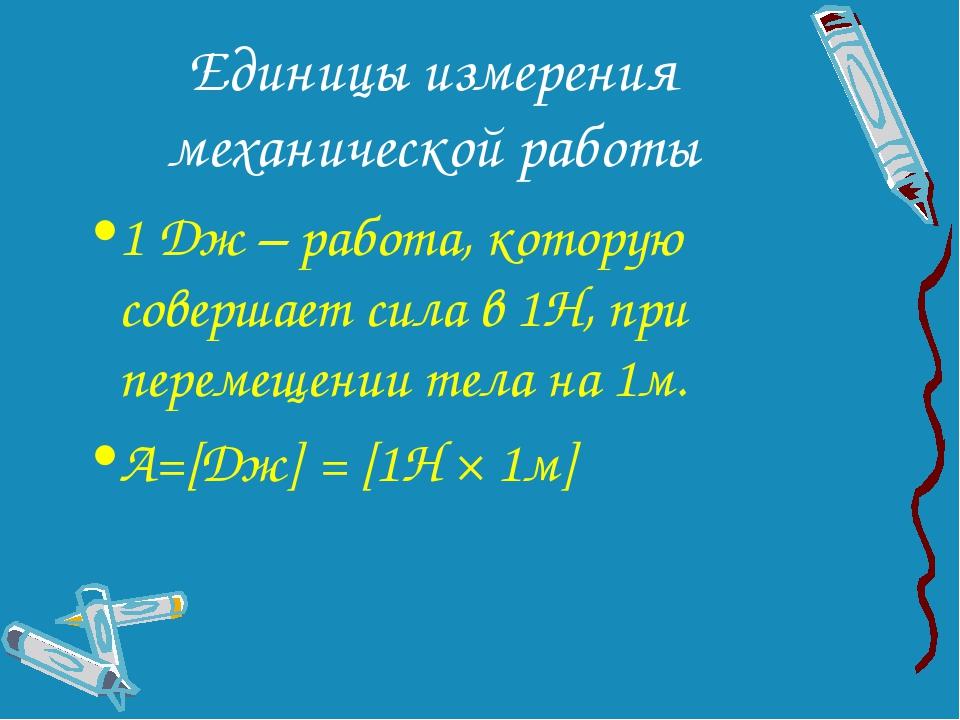Единицы измерения механической работы 1 Дж – работа, которую совершает сила в...