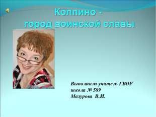 Выполнила учитель ГБОУ школа № 589 Мазурова В.И.