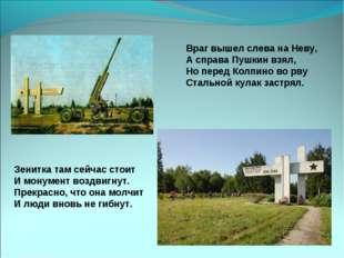 Враг вышел слева на Неву, А справа Пушкин взял, Но перед Колпино во рву Сталь