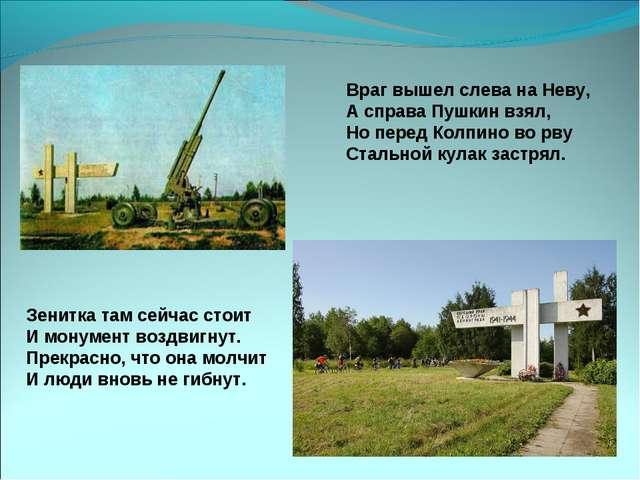 Враг вышел слева на Неву, А справа Пушкин взял, Но перед Колпино во рву Сталь...