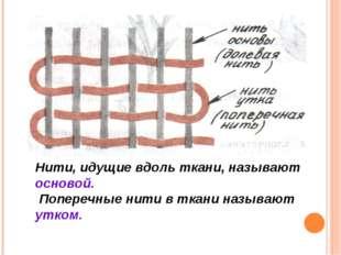 Нити, идущие вдоль ткани, называют основой. Поперечные нити в ткани называют