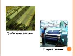 Прядильная машина Ткацкий станок