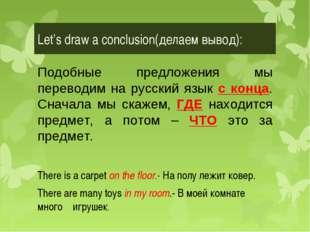 Let's draw a conclusion(делаем вывод): Подобные предложения мы переводим на р