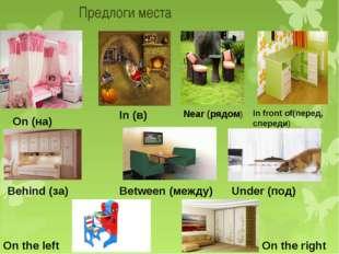 Предлоги места On (на) Near (рядом) Behind (за) In (в) In front of(перед, сп