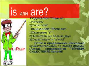 "is или are? ПОДСКАЗКИ ""There is"" Артикль Слово ""one"" ПОДСКАЗКИ ""There are"" Ок"
