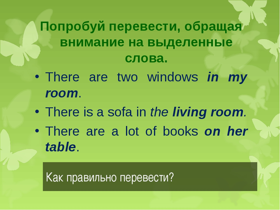 Попробуй перевести, обращая внимание на выделенные слова. There are two windo...