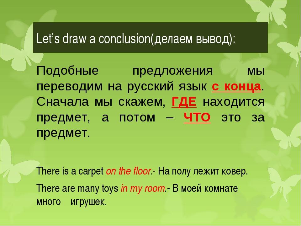 Let's draw a conclusion(делаем вывод): Подобные предложения мы переводим на р...