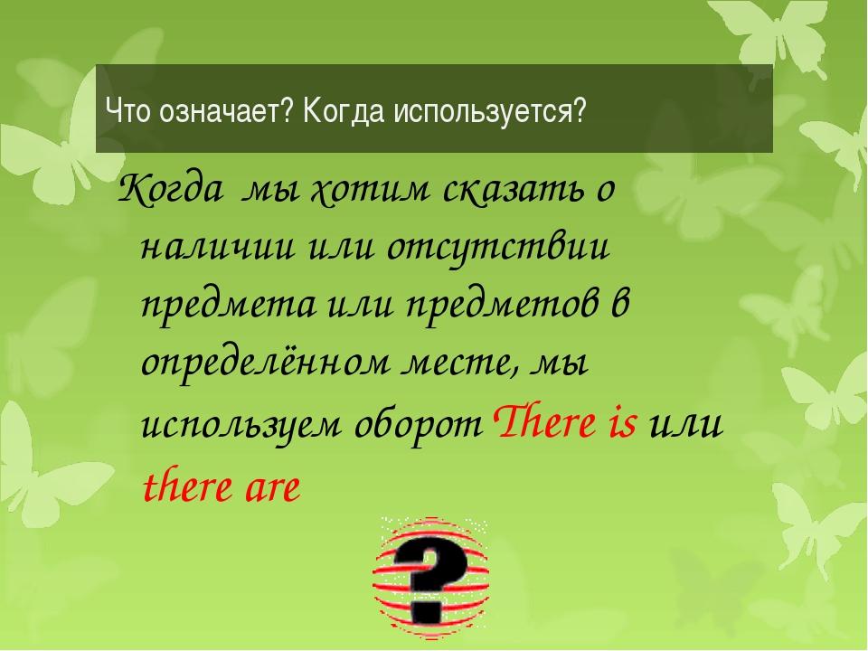 Что означает? Когда используется? Когда мы хотим сказать о наличии или отсутс...