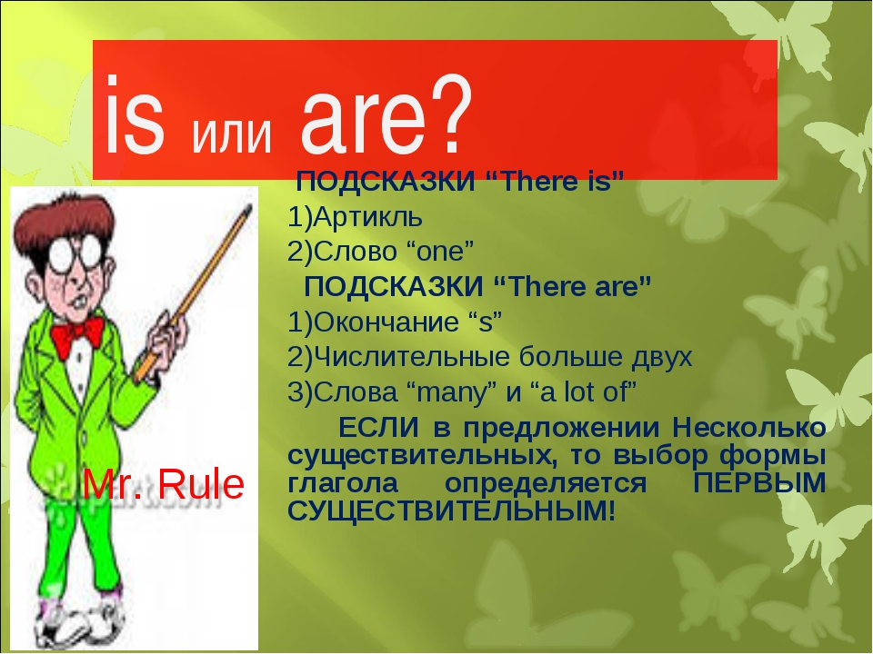 "is или are? ПОДСКАЗКИ ""There is"" Артикль Слово ""one"" ПОДСКАЗКИ ""There are"" Ок..."