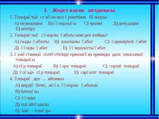 Жедел жауап аялдамасы. 1. Топырақтың су және жел әрекетінен бұзылуы: А) мелио