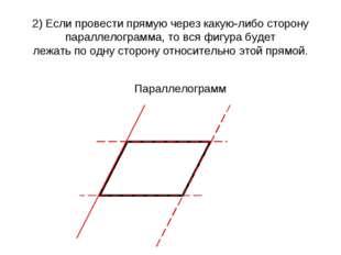 2) Если провести прямую через какую-либо сторону параллелограмма, то вся фигу