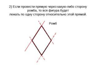2) Если провести прямую через какую-либо сторону ромба, то вся фигура будет л
