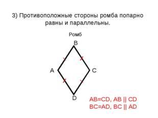 3) Противоположные стороны ромба попарно равны и параллельны. AB=CD, AB || CD