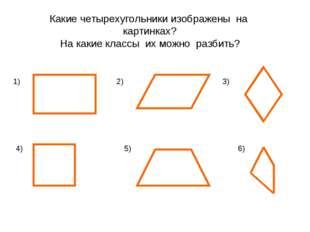 1) 2) 3) 4) 5) 6) Какие четырехугольники изображены на картинках? На какие кл
