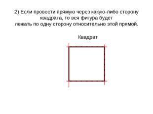 2) Если провести прямую через какую-либо сторону квадрата, то вся фигура буде